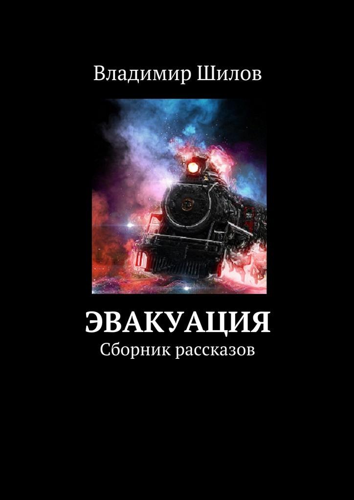 Владимир Иванович Шилов Эвакуация. Сборник рассказов
