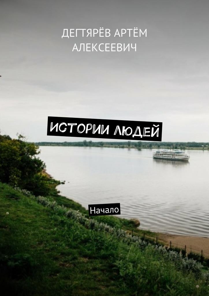 Артём Дегтярёв - Истории людей. Начало