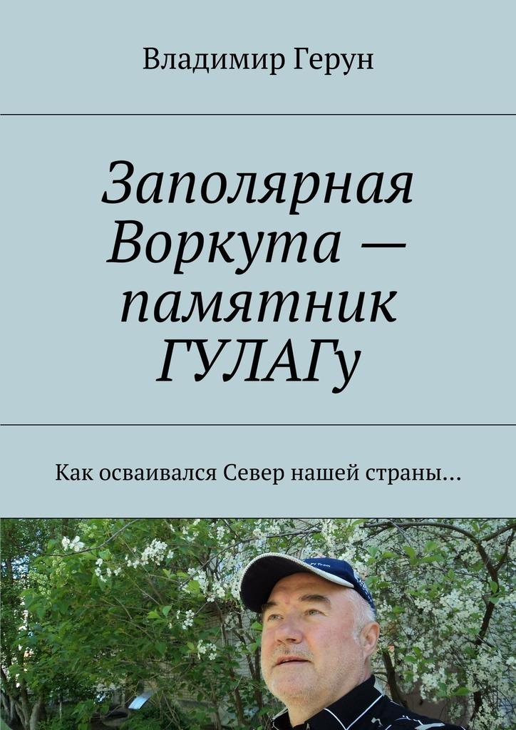 Заполярная Воркута– памятник ГУЛАГу. Как осваивался Север нашей страны…