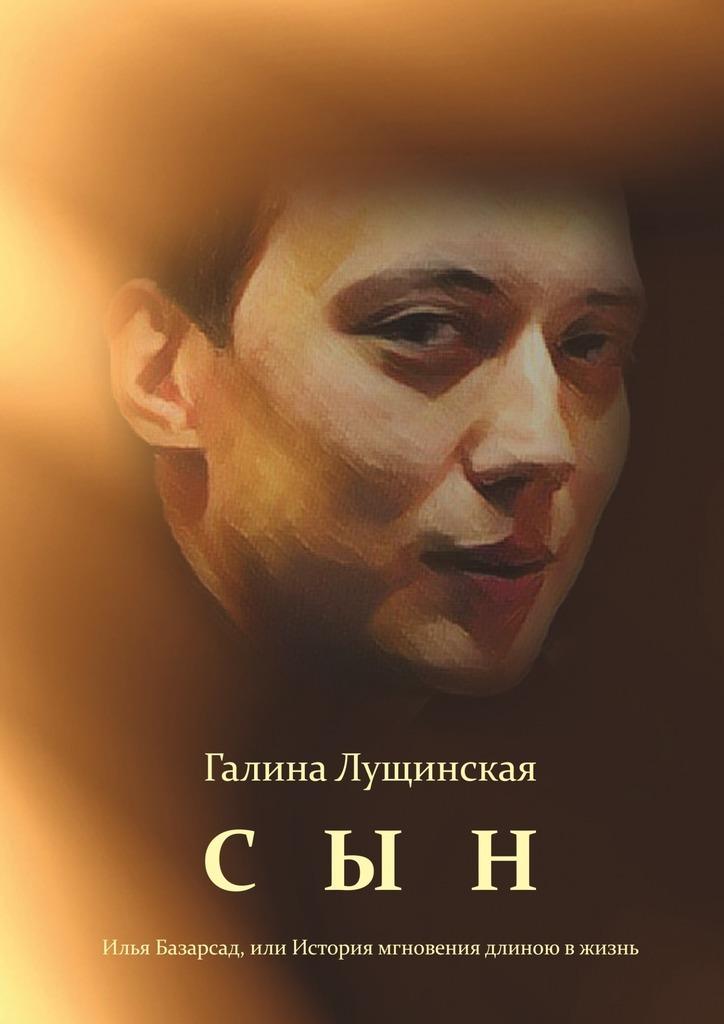 Сын. Илья Базарсад, или История мгновения длиною в жизнь развивается романтически и возвышенно