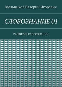 Мельников, Валерий Игоревич  - СЛОВОЗНАНИЕ 01. РАЗВИТИЯ СЛОВОЗНАНИЙ