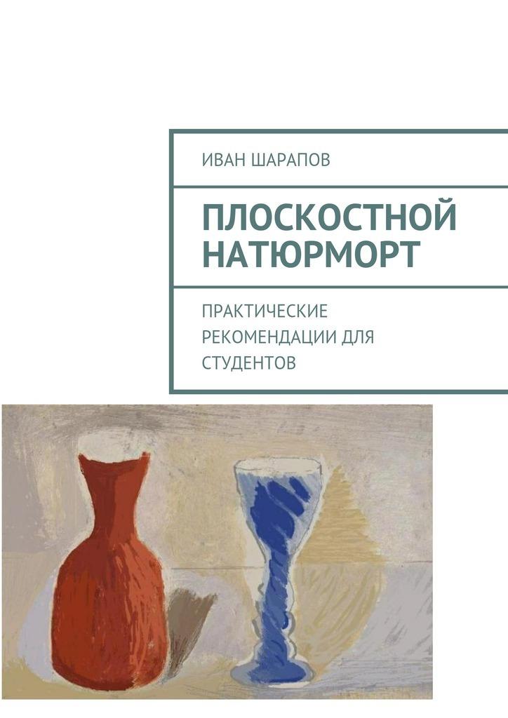 Иван Шарапов