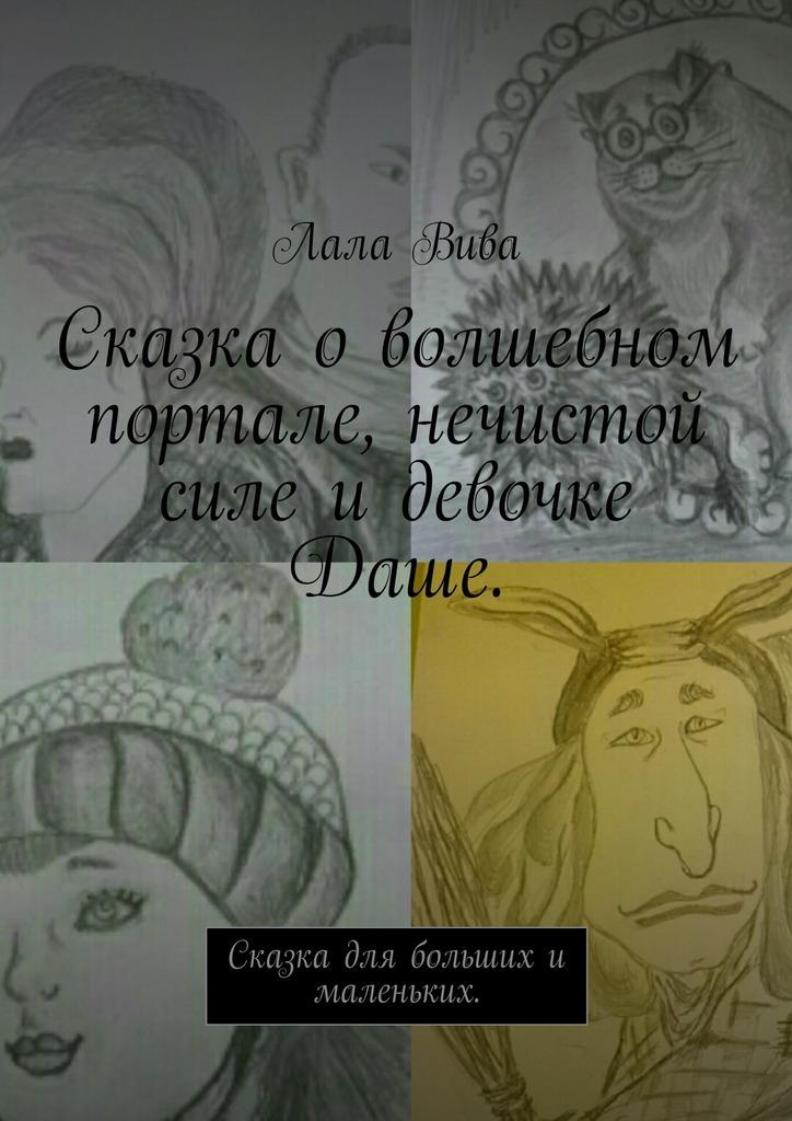 Лала Вива бесплатно