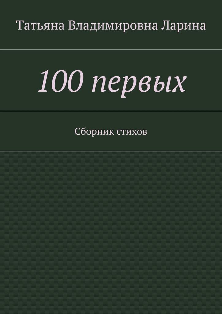 100первых. Сборник стихов