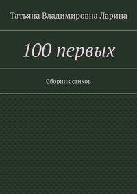 Петренко, Татьяна Владимировна Ларина  - 100первых. Сборник стихов