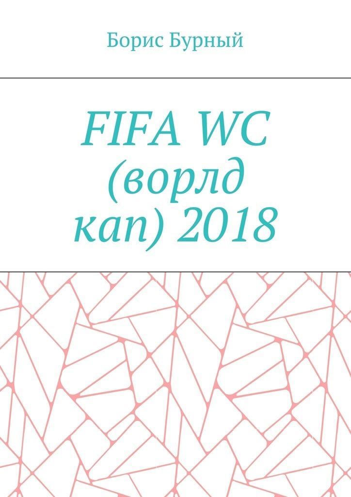 Борис Бурный FIFAWC (ворлд кап)2018 kicx kap 51