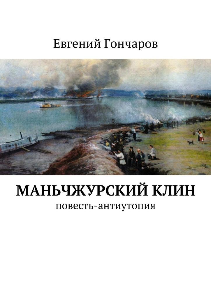 Евгений Гончаров Маньчжурский клин. Повесть-антиутопия кир булычев клин клином