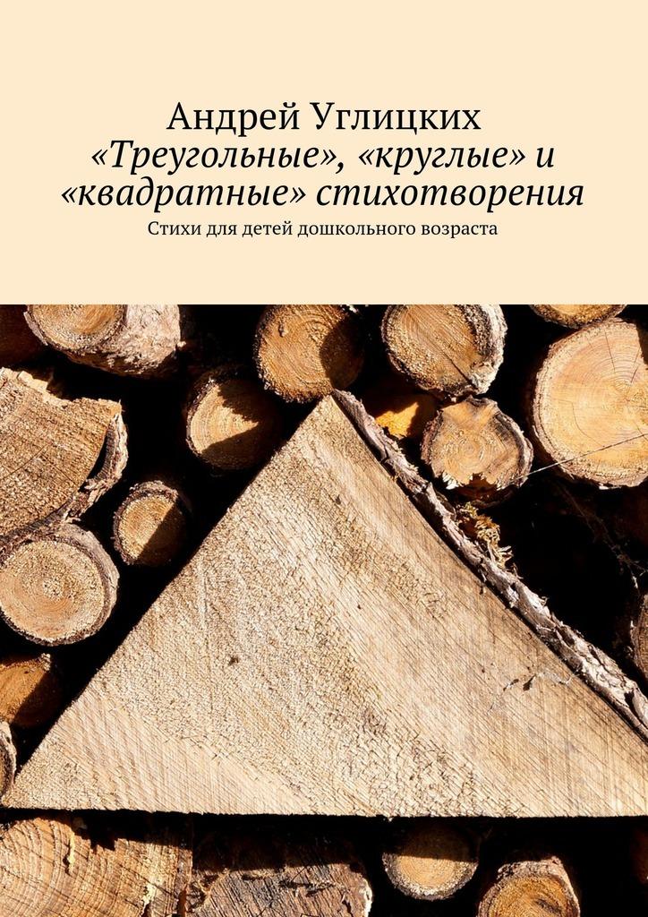напряженная интрига в книге Андрей Углицких