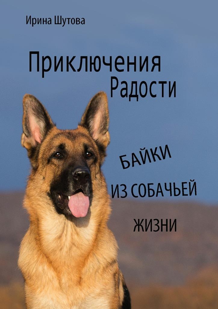 Приключения Радости. Байки из собачьей жизни