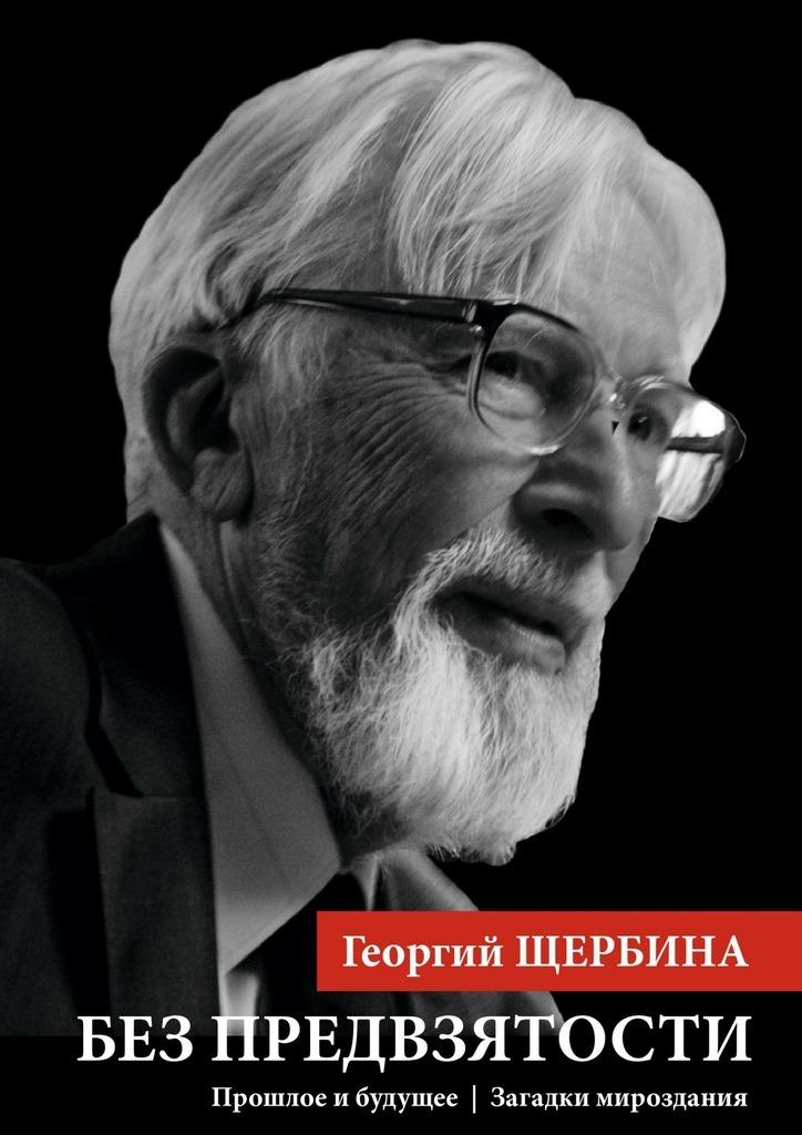 Георгий Щербина бесплатно