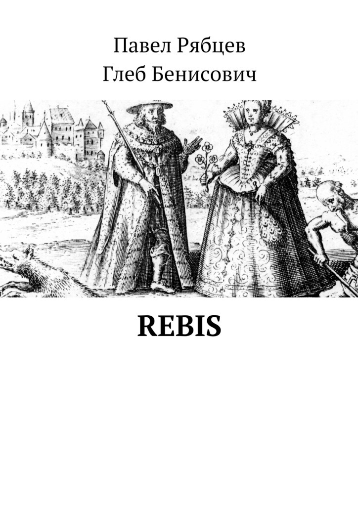 Павел Рябцев Rebis павел мамонтов княжий человек