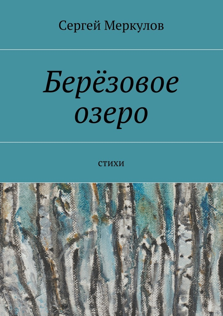 Сергей Меркулов Берёзовое озеро. Стихи евгений меркулов парнасик дыбом