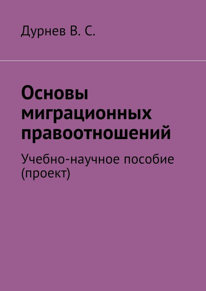В. С. Дурнев бесплатно