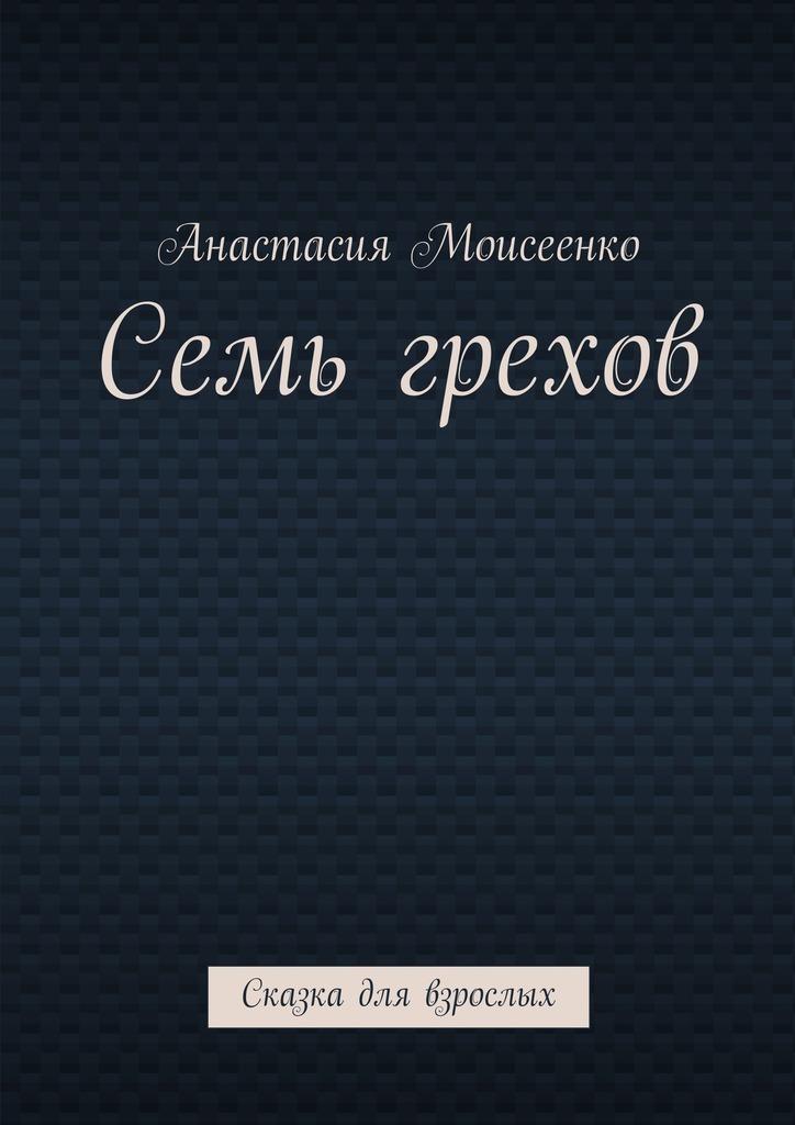 Анастасия Сергеевна Моисеенко бесплатно