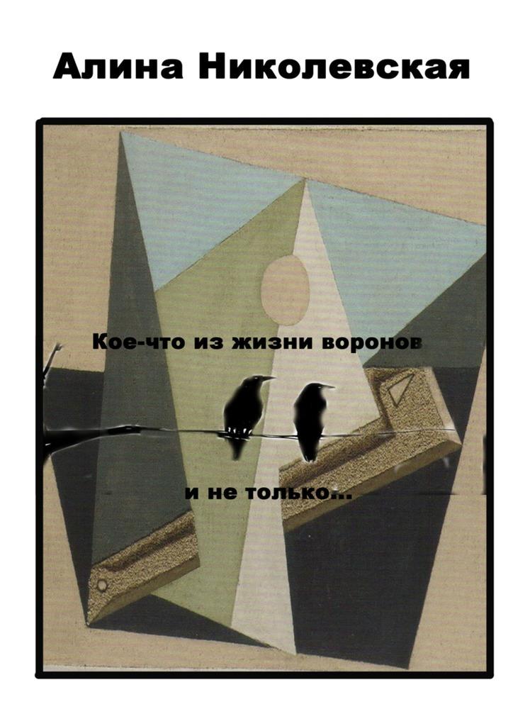 Обложка книги Кое-что из жизни воронов и не только…, автор Николевская, Алина