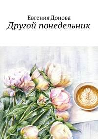 Донова, Евгения  - Другой понедельник