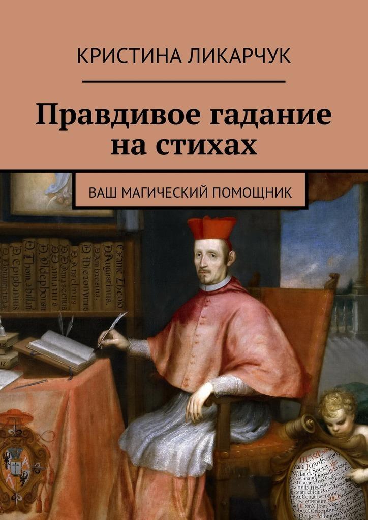 занимательное описание в книге Кристина Викторовна Ликарчук