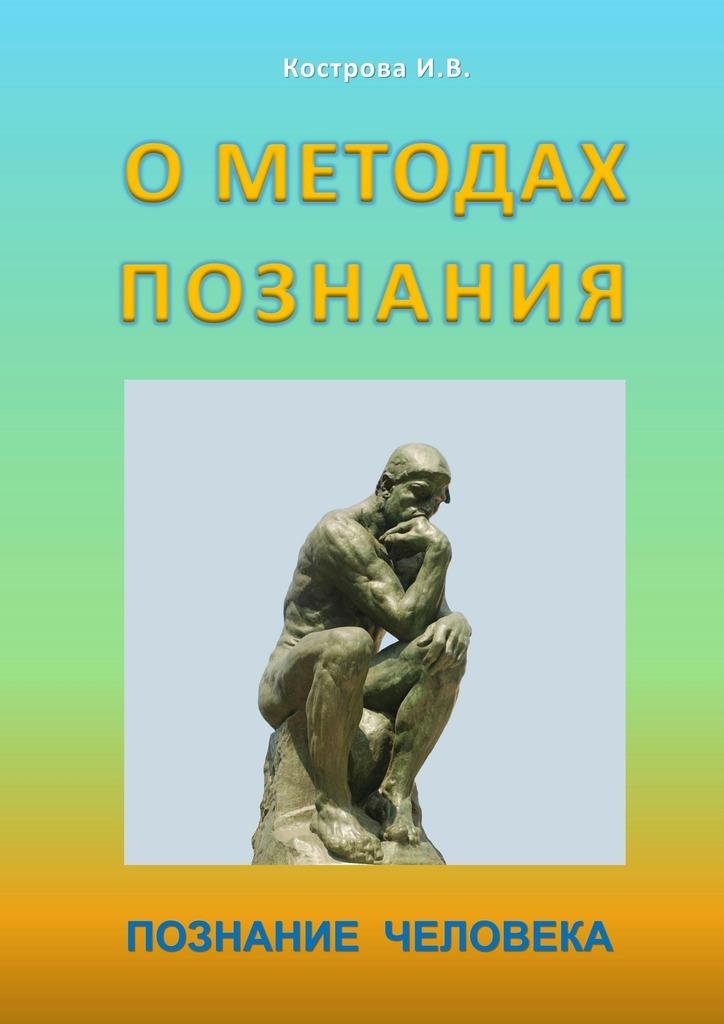 Ирина Владимировна Кострова бесплатно