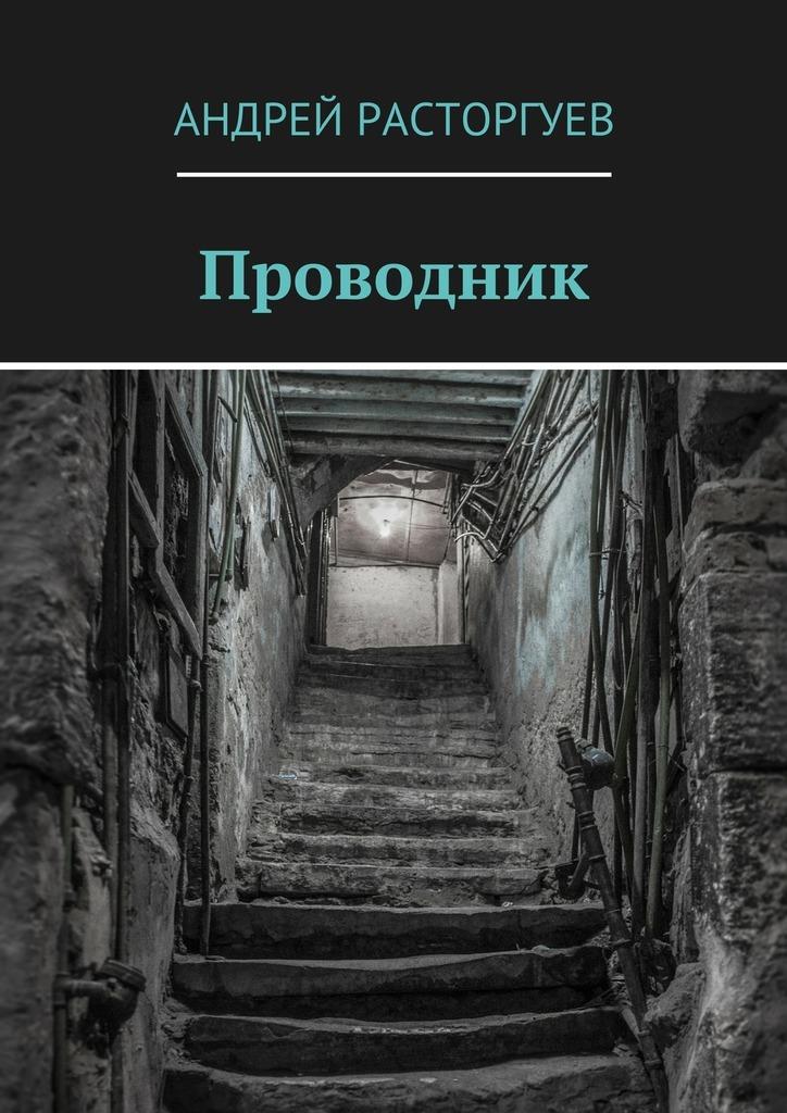 Андрей Расторгуев Проводник подать объявления новые трубы