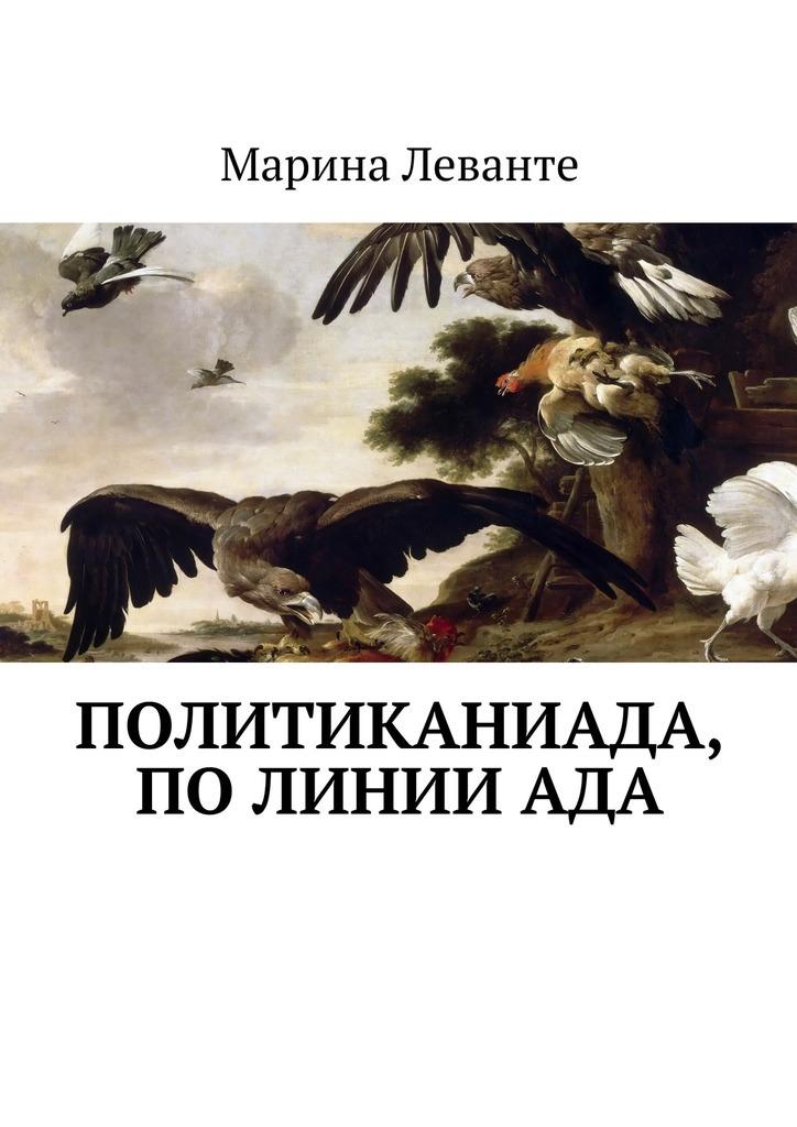 Марина Леванте бесплатно