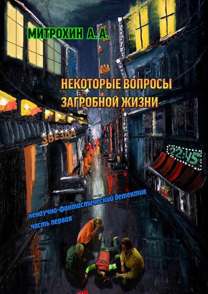 напряженная интрига в книге Алексей Анатольевич Митрохин