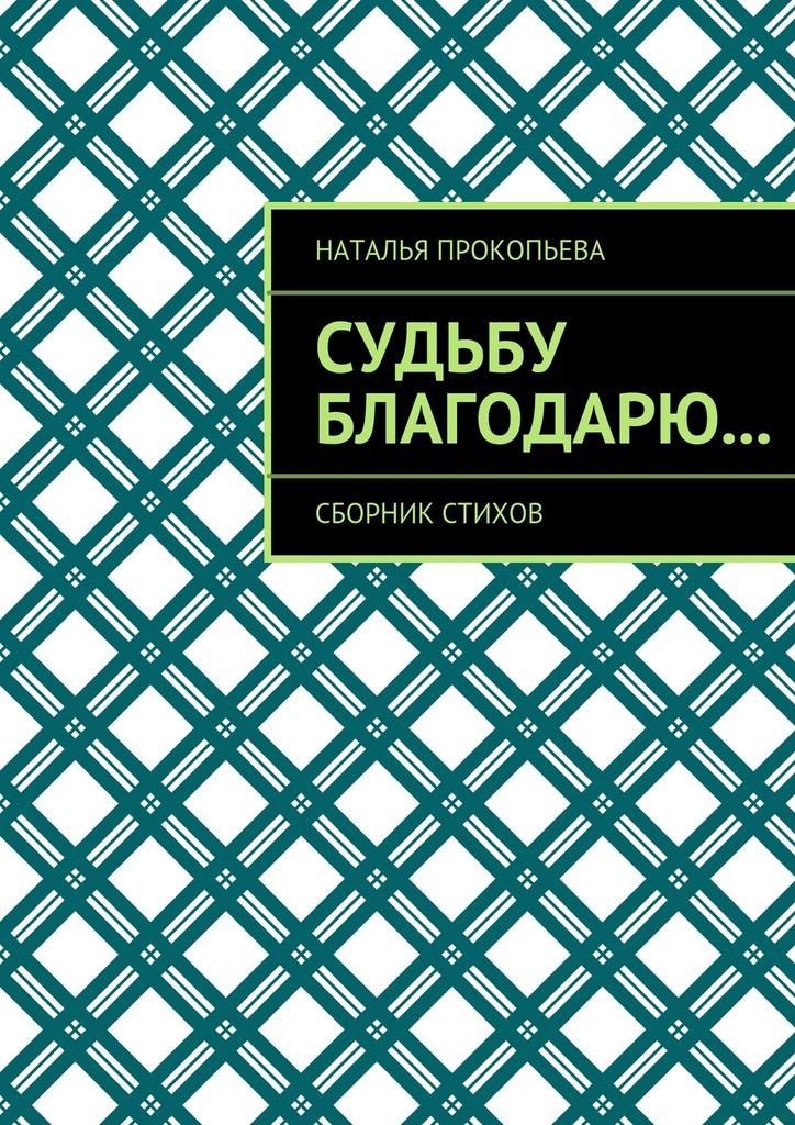Наконец-то подержать книгу в руках 26/88/90/26889035.bin.dir/26889035.cover.jpg обложка