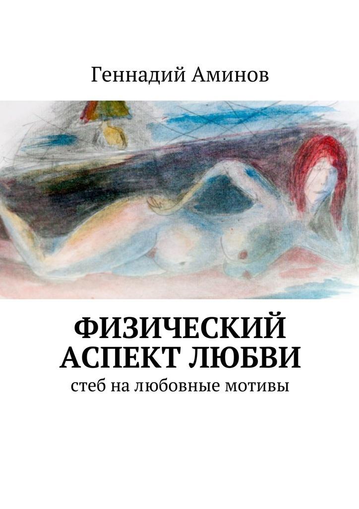 Геннадий Аминов бесплатно