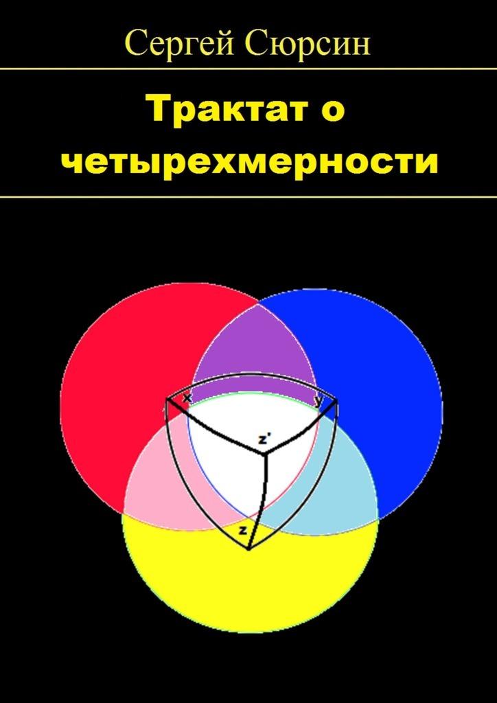 Сергей Сюрсин - Трактат очетырехмерности