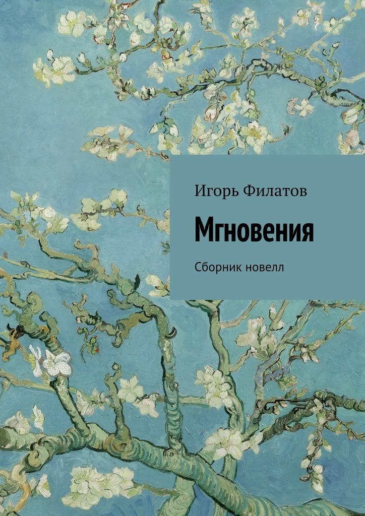 захватывающий сюжет в книге Игорь Филатов
