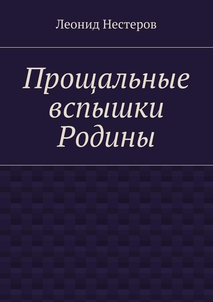 Прощальные вспышки Родины ( Леонид Нестеров  )