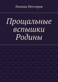 Нестеров, Леонид  - Прощальные вспышки Родины