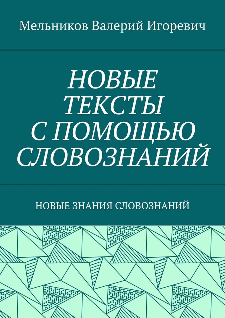 напряженная интрига в книге Валерий Игоревич Мельников