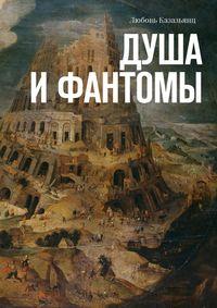 Казазьянц, Любовь  - Душа ифантомы