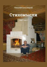 Сальницкий, Николай Константинович  - Стихомысли. 1967—2017