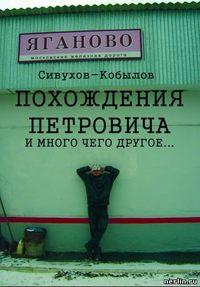 Гамазин, Игорь Валентинович  - ПОХОЖДЕНИЯ ПЕТРОВИЧА и много чего другое…