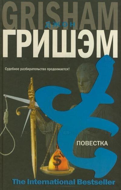 Обложка книги Повестка, автор Гришэм, Джон