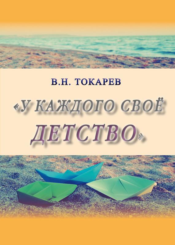 Владимир Токарев У каждого своё детство (сборник) детство лидера