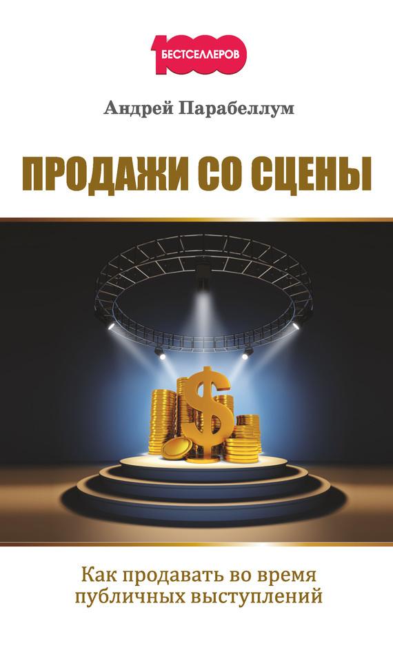 Обложка книги Продажи со сцены. Как продавать во время публичных выступлений, автор Парабеллум, Андрей