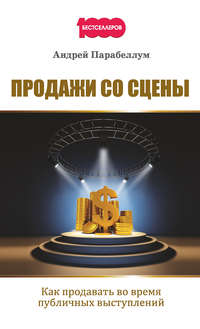 Парабеллум, Андрей  - Продажи со сцены. Как продавать во время публичных выступлений