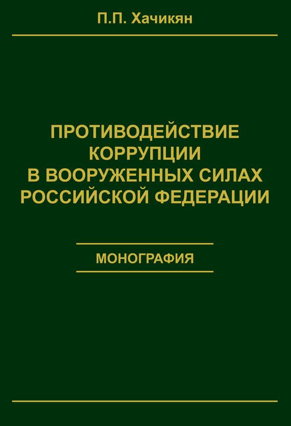 П. П. Хачикян Противодействие коррупции в вооруженных силах Российской Федерации и г дахов противодействие коррупции в системе управления народным хозяйством isbn 978 5 4365 0446 9