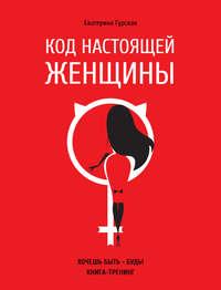 Гурская, Екатерина  - Код настоящей женщины