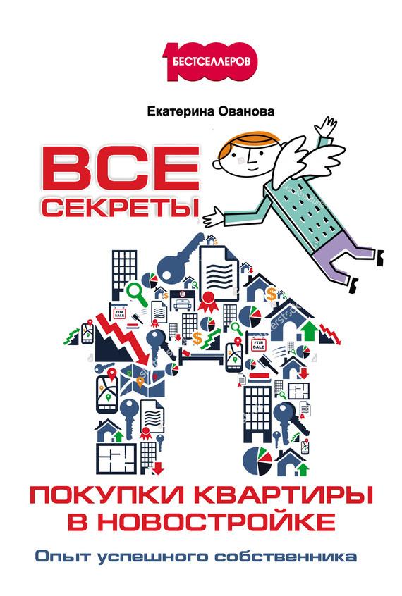 Екатерина Ованова бесплатно