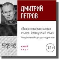 Петров, Дмитрий  - Лекция «История происхождения языков. Французский язык»