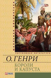 Генри, О.  - Короли и капуста (сборник)