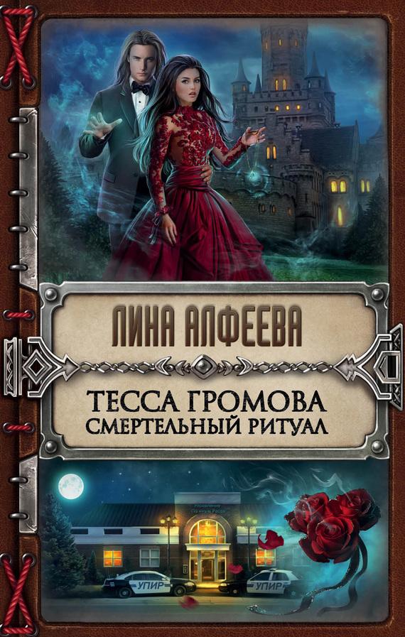 Фото Лина Алфеева Тесса Громова. Смертельный ритуал