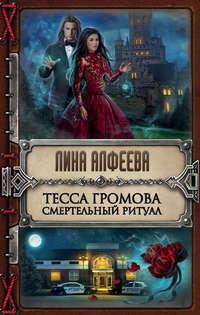 Алфеева, Лина  - Тесса Громова. Смертельный ритуал