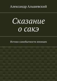 Альшевский, Александр  - Сказание осакэ. Истоки самобытности японцев