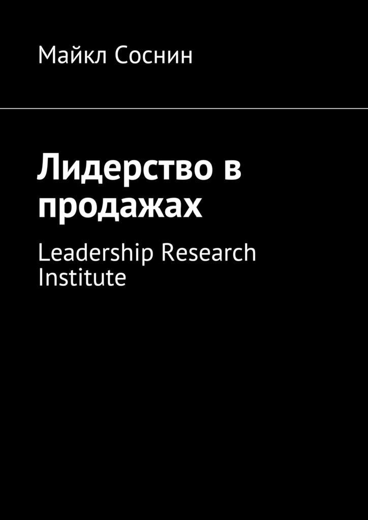 Майкл Соснин Лидерство в продажах. Leadership Research Institute майкл соснин лидерство в продажах