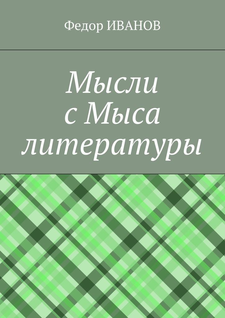 Федор Иванов Мысли с Мыса литературы ISBN: 9785448383427 федор иванов альфия