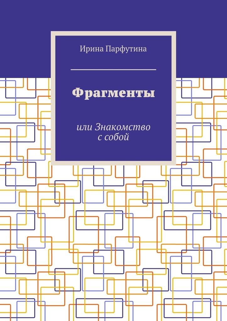 Ирина Парфутина бесплатно